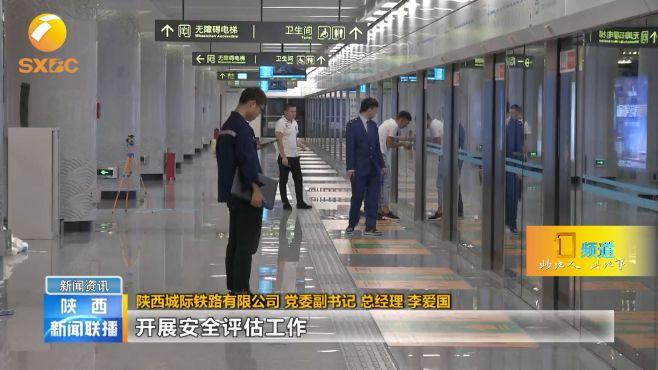 西安北至机场城际铁路通过项目竣工验收,将开始试运营