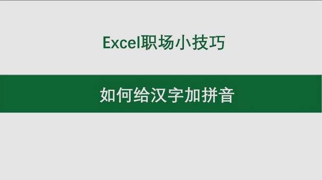 揭秘!如何给汉字加拼音呢?