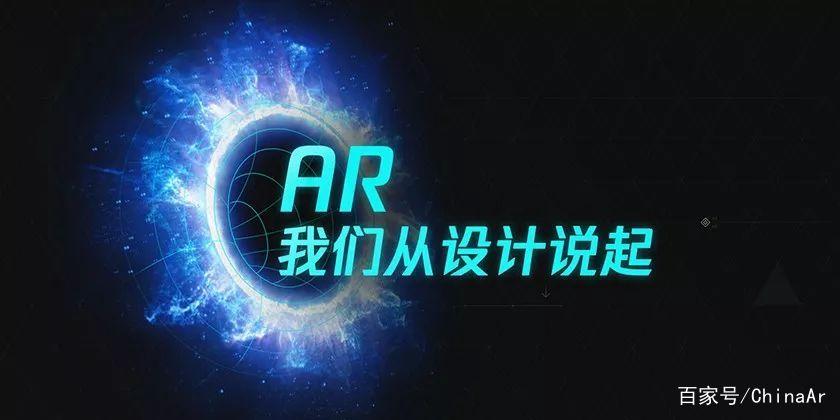《AR,我们从设计说起》快速了解AR设计流程