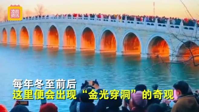 """北京颐和园十七孔桥再现""""金光穿孔""""奇观 大量游客围观拍照"""