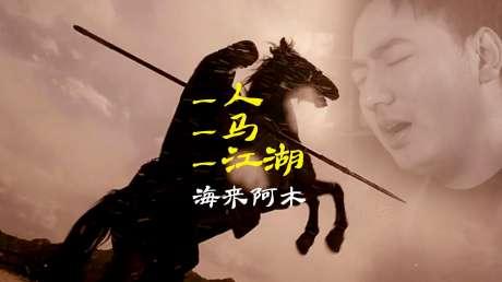 海来阿木新歌《一人一马一江湖》,看华仔电影剪辑版MV,您看咋样
