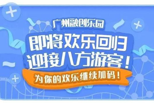 「又一重磅!」广州融创三个园区恢复营业!自4月1号起开放畅玩!