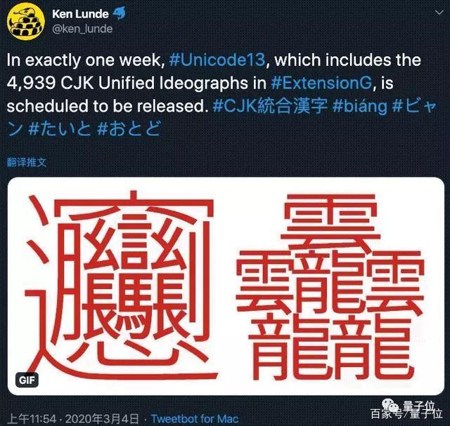 「biáng biáng 面」马上可以打出来了!Unicode收录4939个生僻字