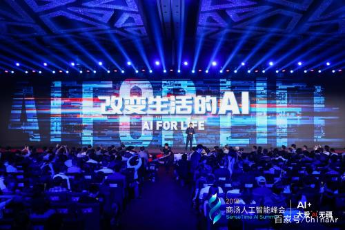 大爱[AI]无疆 让人工智能从基础改变世界 ar娱乐_打造AR产业周边娱乐信息项目 第2张