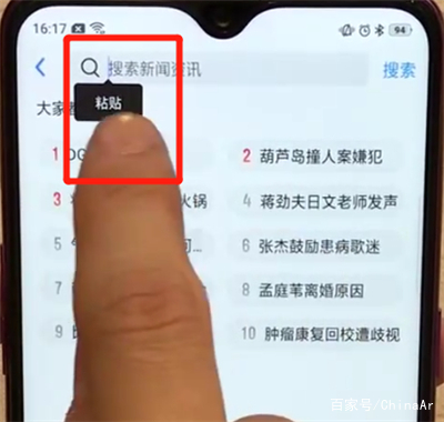 oppoa7x怎么复制粘贴长文内容 AR攻略 第4张