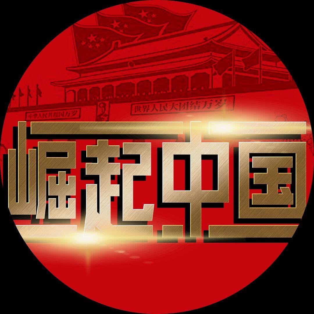 崛起中国V