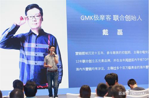 """""""极致体验,'摩'力无限"""" GMK极摩客品牌暨新品发布会在深圳隆重举行"""