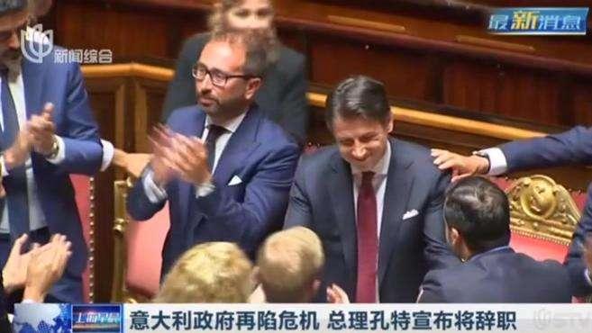 意大利政府再陷危机 总理孔特宣布将辞职