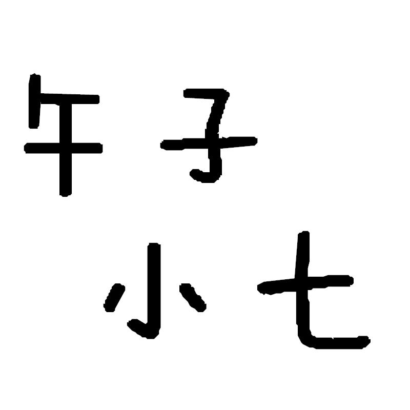 #我的探店日记#义乌南山