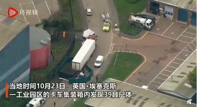 英国发现39具遗体货车 司机已因涉嫌谋杀和人口贩卖被捕