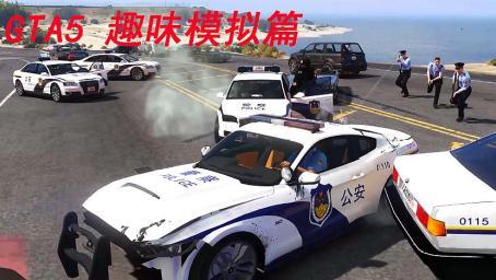 GTA5 趣味篇01 这么多警车直升飞机,我被十星通缉了?