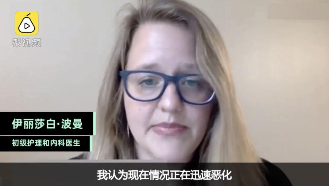 抗疫不该是和中国比赛的竞技场,美国多名医生警告情况正在恶化