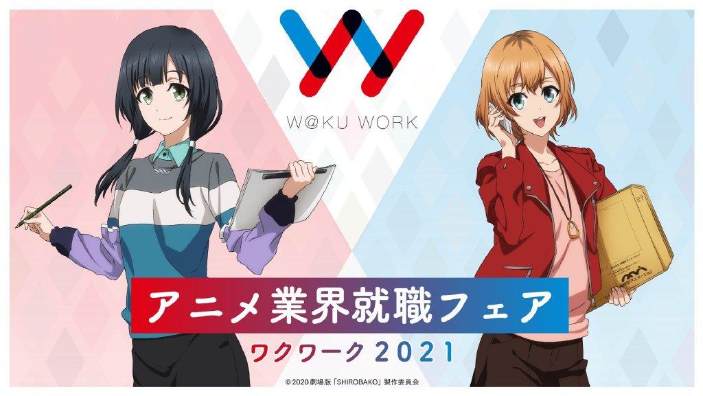 """白箱剧场版与动画业界就职展会""""WAKU WORK 2021""""联动 动画业界 ACG资讯 第1张"""