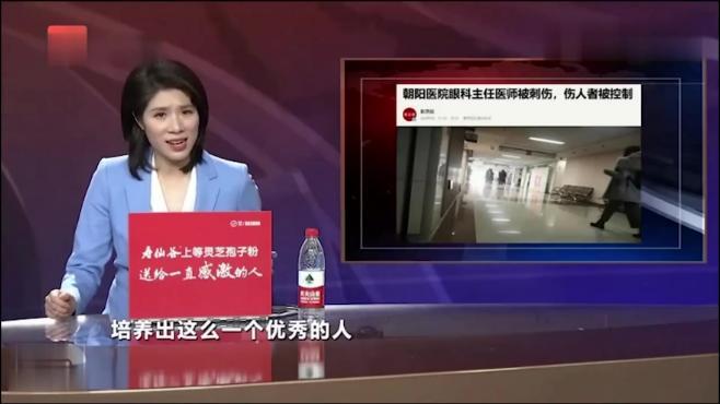 北京朝阳医院伤医事件:3名医生被砍伤 其中1人是眼科副主任