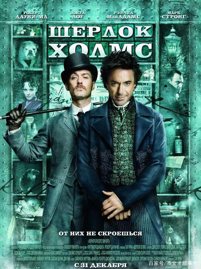 史上最不绅士的福尔摩斯——《大侦探福尔摩斯》