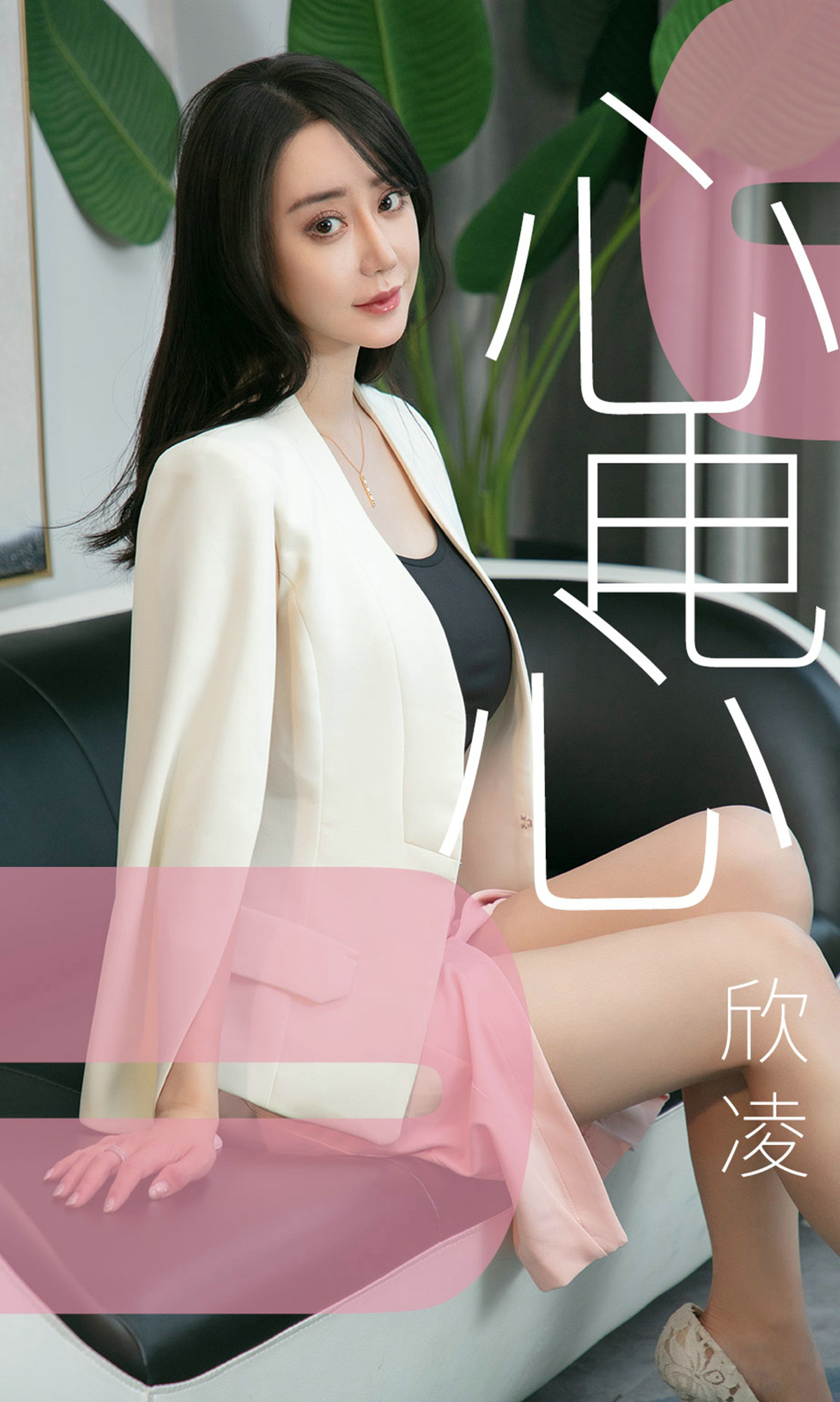 [Ugirls]爱尤物 No.1458 心电心 欣凌 [35
