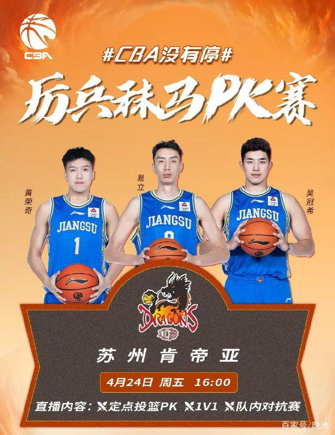 今日!CCTV5APP直播CBA苏州男篮队内对抗赛,易立+张常宁家属亮相