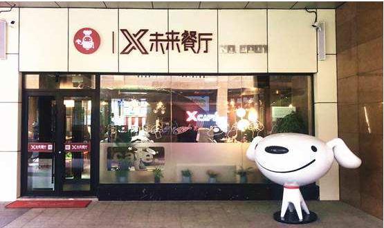 京东X未来餐厅正式开业,无界零售布局再进一步
