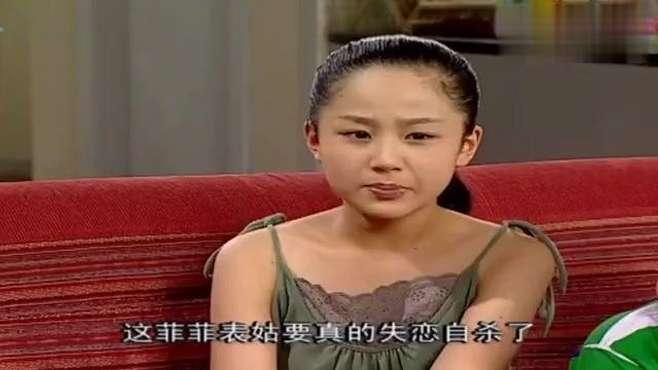 家有儿女:liu刘星看失恋的姑姑待遇那么好,他搞得自己也想失恋