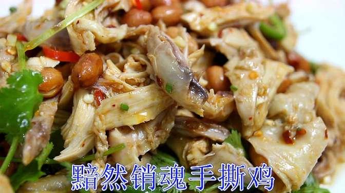 五星酒店厨师,分享经典川菜手撕鸡的正宗做法,鸡肉嫩而不柴