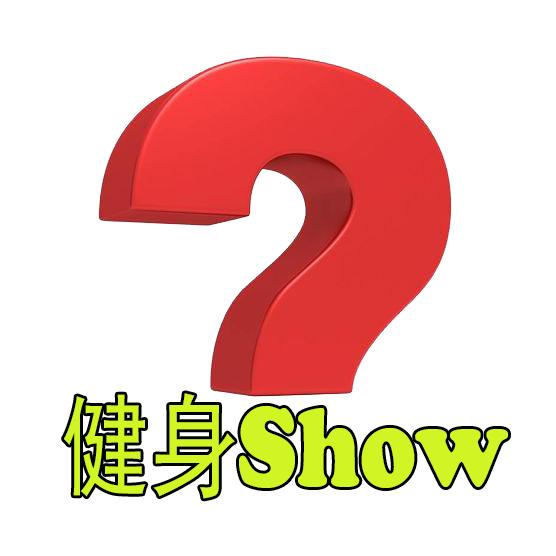 小问号健身show
