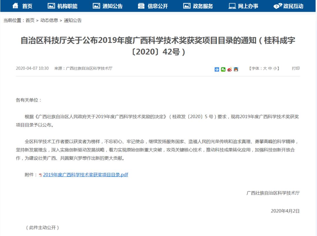 桂林医学院附属医院两项成果获 2019 年度广西科学技术奖