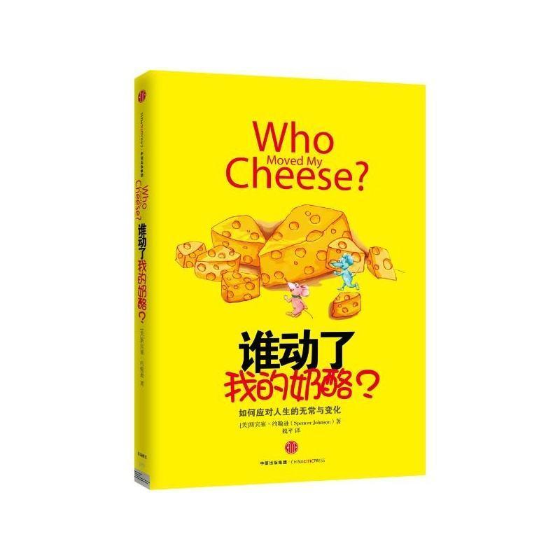 谁动了我的奶酪读后感