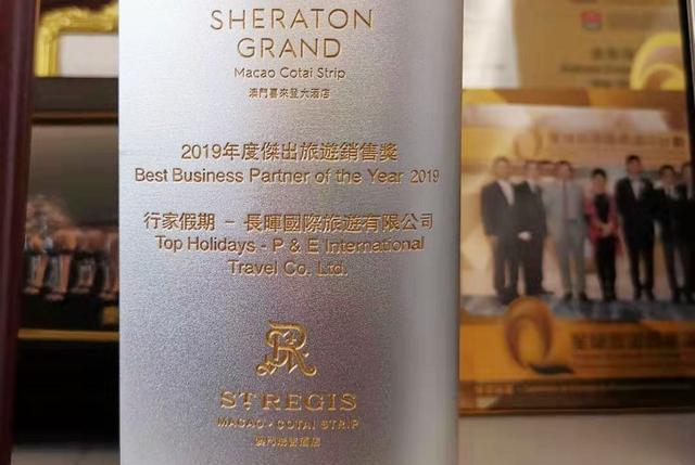 新年喜讯!热烈祝贺长晖国旅荣获2019年度杰出旅游销售奖