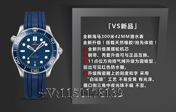 测评:VS欧米茄海马300M最新版!具体升级哪些地方?
