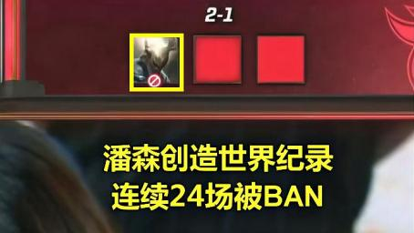 S9总决赛:首个24连BAN英雄诞生,没有战队敢放,被所有队伍抵制