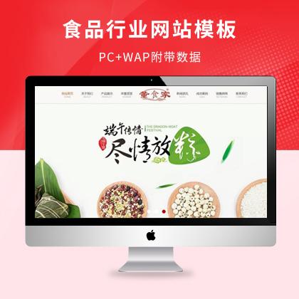 食品行业网站模板源码