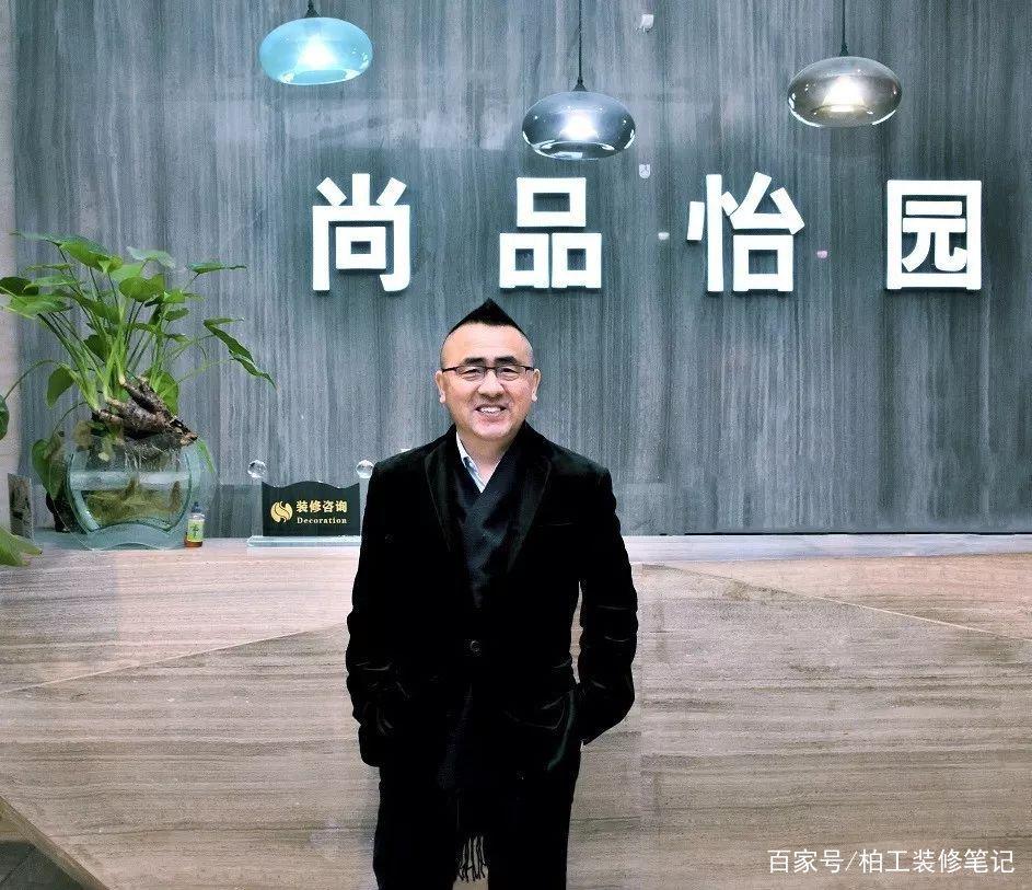 直挂云帆济沧海 - 尚品怡园装饰公司设计总监王贵全先生专访