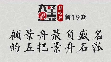 名壶鉴赏!紫砂壶历史上五大经典景舟石瓢赏析,顾景舟经典石瓢壶