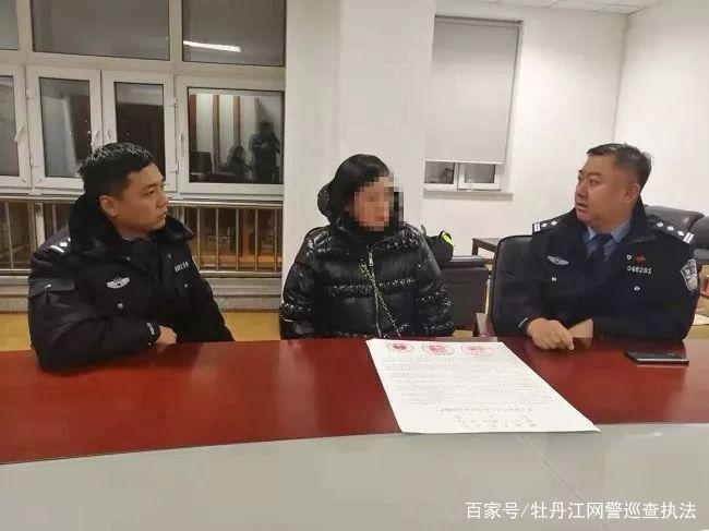 绥芬河警方成功劝返2名境外逃犯归案