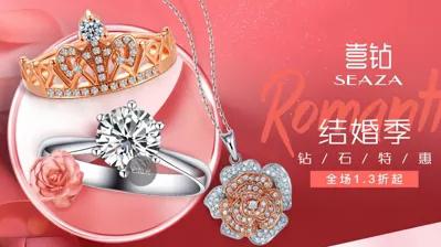 结婚季钻石销售企业网站建设案例赏析