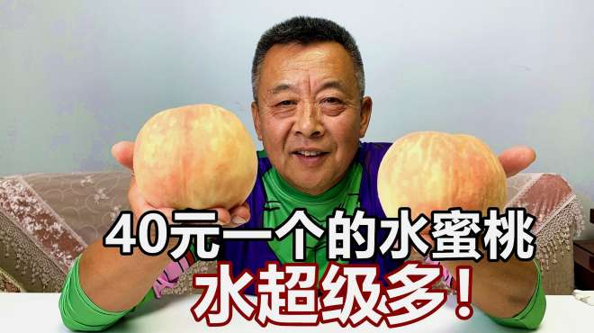 40元一个的超大水蜜桃,吃一个就解渴了,但依然觉得不划算!