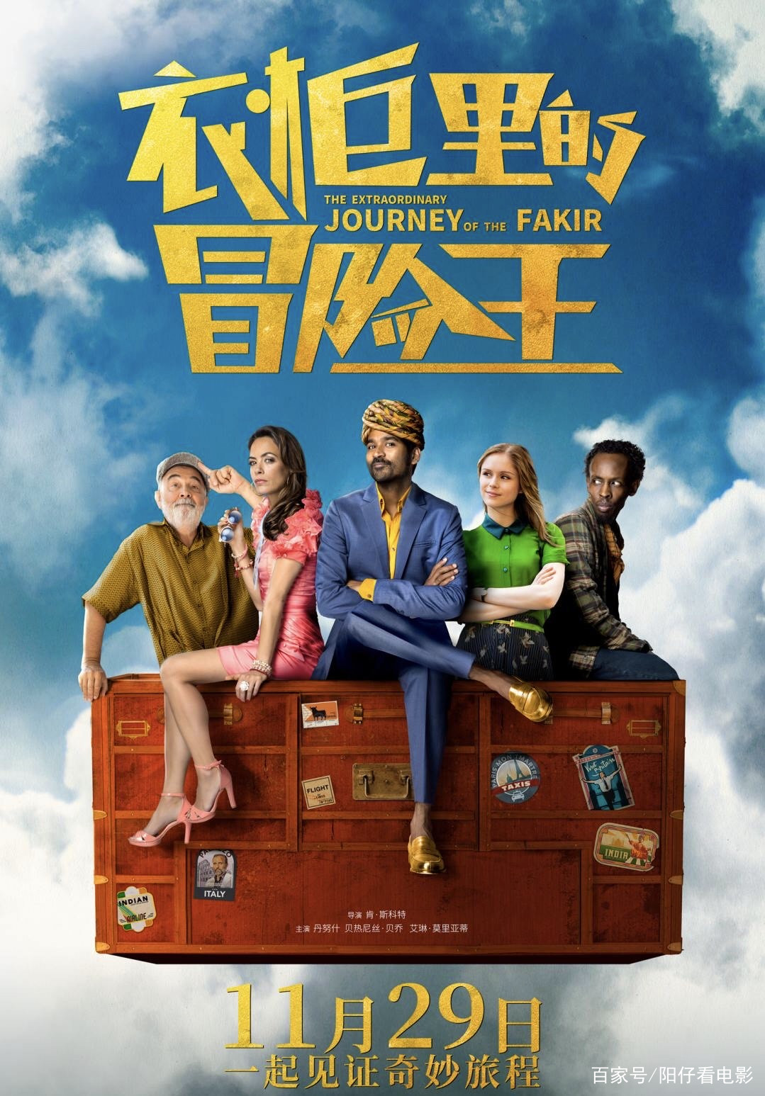衣柜里的冒险王:法国与印度碰撞出最绚丽的电影火花