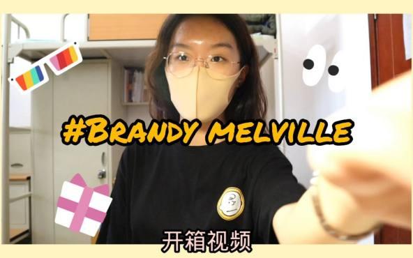 活动作品Brandy Melville 开箱视频 中国官网购入