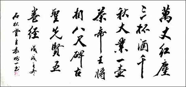 真迹名家袁树一作品欣赏:遒劲洒脱,富有才气