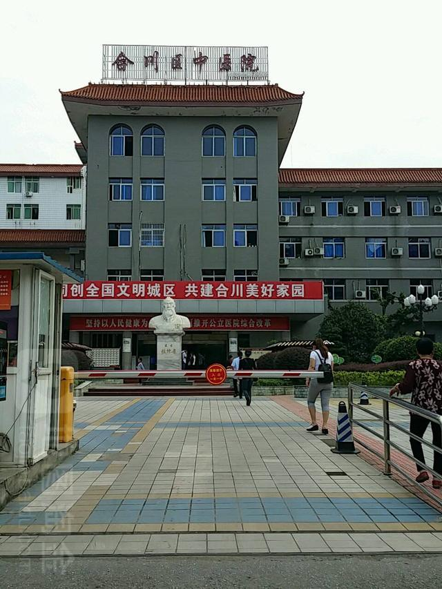 重庆市合川区中医院2020年上半年公开招聘非在编人员32人