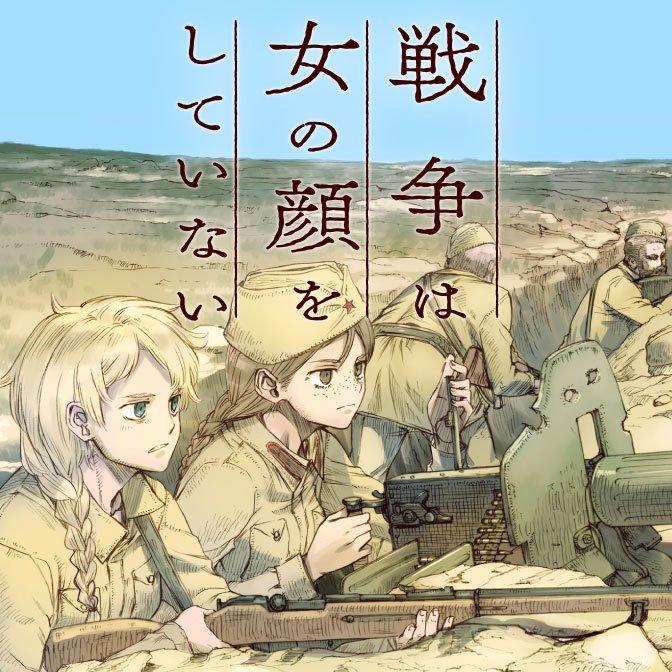 战争中没有女人的面容 漫画版试读PV公开! 战争中没有女人的面容 ACG资讯