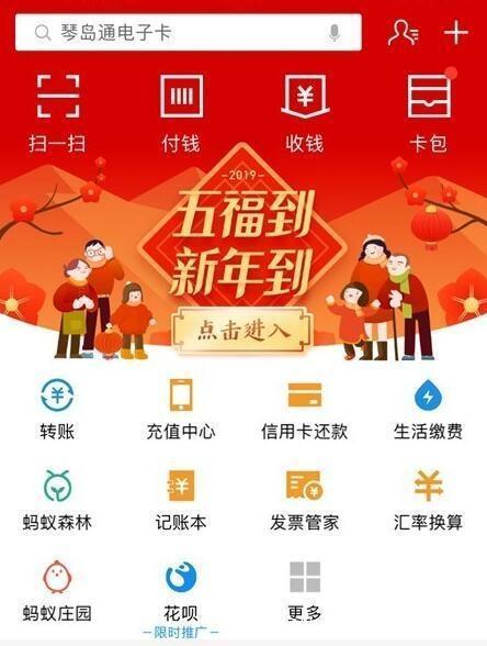 2019支付宝集福字 推荐福字高爆率得花花卡