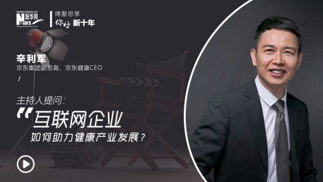 博鳌思享·大咖说丨对话京东辛利军:互联网企业如何助力健康产业发展?