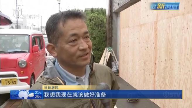 """日本:强台风""""海贝思""""即将登陆 公共交通停运"""
