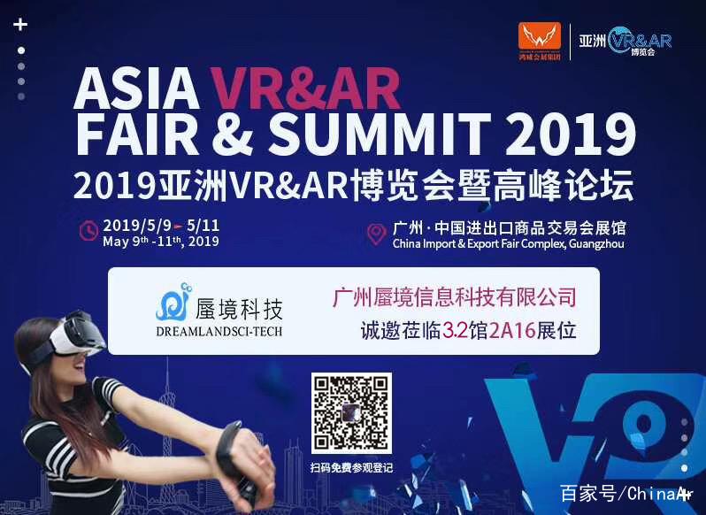 蜃境科技受邀参加2019亚洲VR&AR博览会 ar娱乐_打造AR产业周边娱乐信息项目 第1张