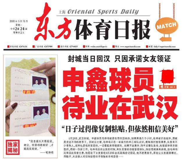 """为领结婚证被困武汉,前上海球员自嘲像""""野人"""",53天没碰足球了"""