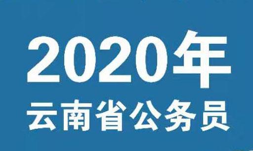 昆明佳邦教育——2020年云南省公务员培训课程