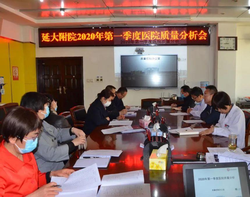 延安大学附属医院召开医院质量分析专题会议