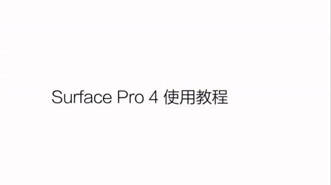 买了微软Surface Pro 4平板电脑却不会用?你久等的教程来啦。