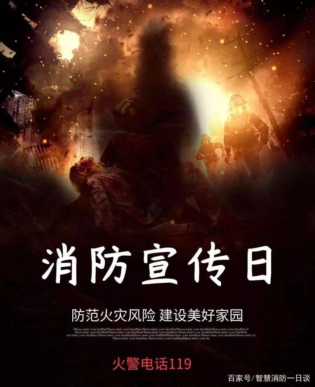 消防宣传日